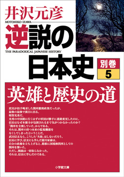 逆説の日本史 別巻5 英雄と歴史の道-電子書籍