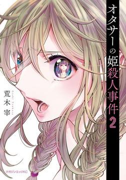 オタサーの姫殺人事件(2)-電子書籍