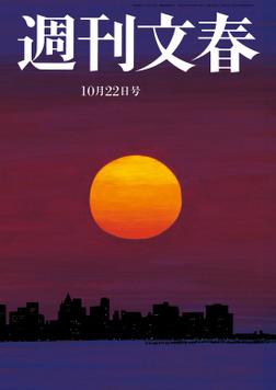 週刊文春 2020年10月22日号-電子書籍
