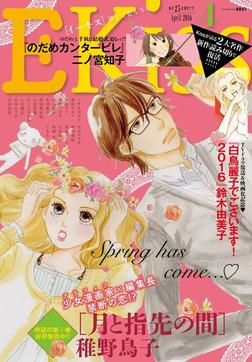 EKiss 2016年4月号[2016年2月25日発売]-電子書籍