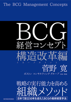 BCG 経営コンセプト 構造改革編-電子書籍