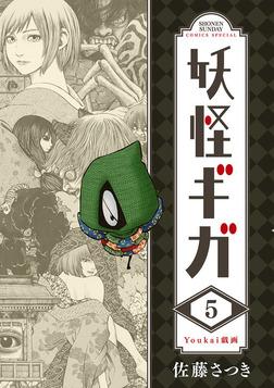 妖怪ギガ(5)-電子書籍