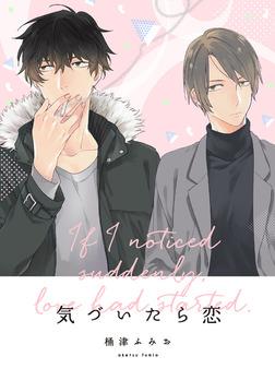 気づいたら恋3「ソメイヨシノ前編」-電子書籍