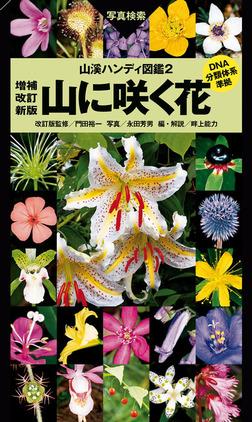ヤマケイハンディ図鑑2 山に咲く花 増補改訂新版-電子書籍