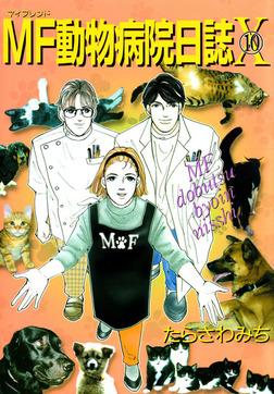 MF動物病院日誌 / 10-電子書籍