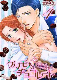 ケダモノとチョコレート 豹変社長のトロけるキス 4