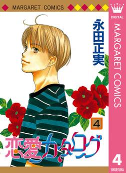 恋愛カタログ 4-電子書籍