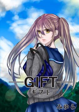GIFT-電子書籍