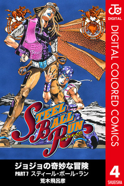 ジョジョの奇妙な冒険 第7部 カラー版 4-電子書籍