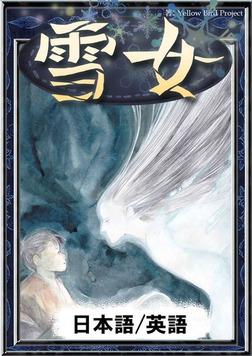 雪女 【日本語/英語版】-電子書籍