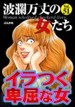 波瀾万丈の女たちイラつく卑屈な女 Vol.51