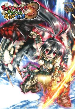 モンスターハンター オフィシャル4コマコミック3-電子書籍