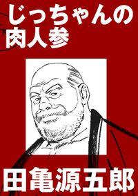 じっちゃんの肉人参【分冊版】