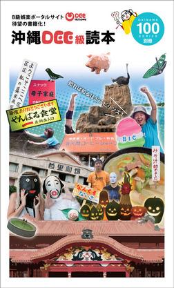 沖縄DEE級読本-電子書籍