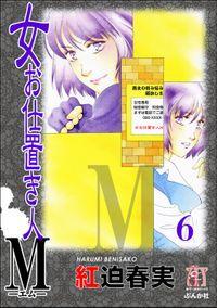 女お仕置き人M(分冊版) 【第6話】