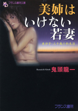 美姉はいけない若妻 亜沙子・三十歳の私生活-電子書籍