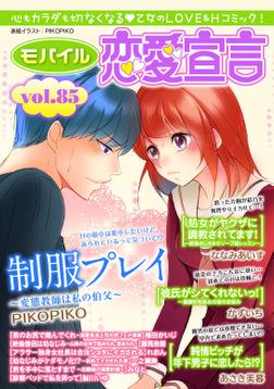 モバイル恋愛宣言 Vol.85-電子書籍