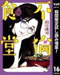 不倫食堂【期間限定試し読み増量】 16