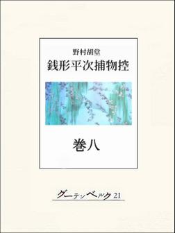 銭形平次捕物控 巻八-電子書籍