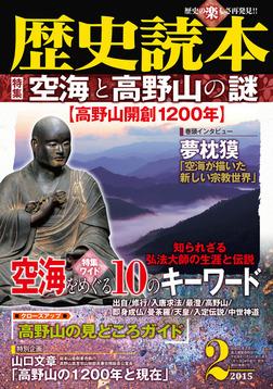 歴史読本2015年2月号電子特別版「空海と高野山の謎」-電子書籍
