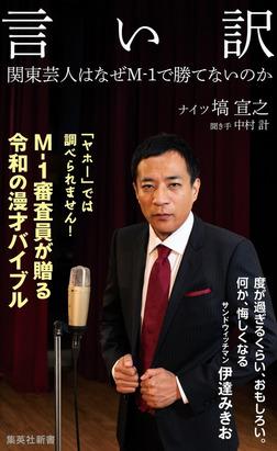 言い訳 関東芸人はなぜM-1で勝てないのか-電子書籍