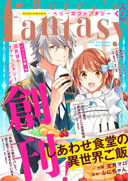 Berry's Fantasy vol.01-電子書籍