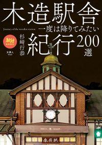 旅鉄BOOKS 025 木造駅舎紀行200選