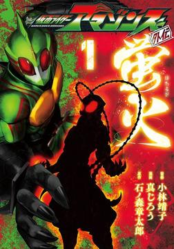 仮面ライダーアマゾンズ外伝 蛍火(1)-電子書籍
