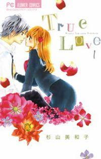 True Love(1)