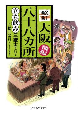 酩酊大阪八十八カ所 後編-電子書籍