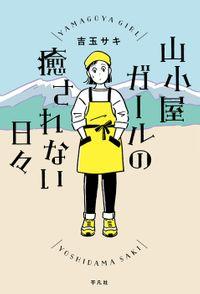 山小屋ガールの癒されない日々(平凡社)