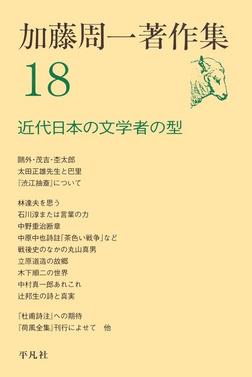 加藤周一著作集 18-電子書籍