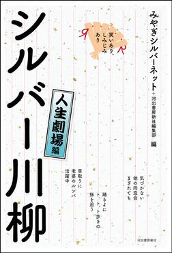 笑いあり、しみじみあり シルバー川柳 人生劇場編-電子書籍