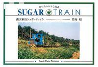 南大東島シュガートレイン : 南の島の小さな鉄道