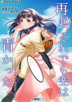 再起、それでも空は青かった~ヒキコモリ卒業も野球だった~【分冊版】2-電子書籍