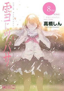 雪にツバサ(8)-電子書籍