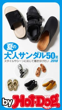 バイホットドッグプレス 夏の大人サンダル50 2018年6/22号