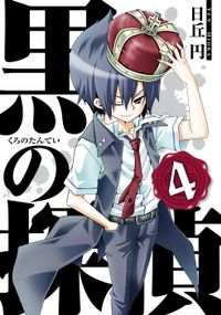 黒の探偵 4巻