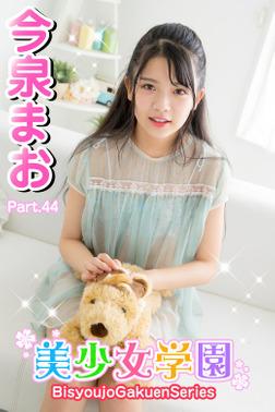 美少女学園 今泉まお Part.44-電子書籍