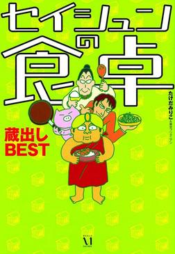 セイシュンの食卓 蔵出しBEST-電子書籍
