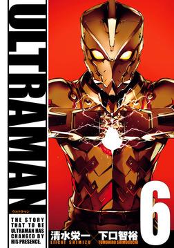 ULTRAMAN(6)-電子書籍