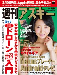 週刊アスキー 2015年 3/17号