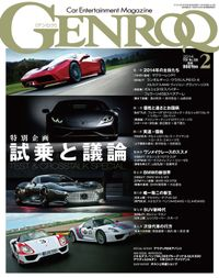 GENROQ 2014年2月号
