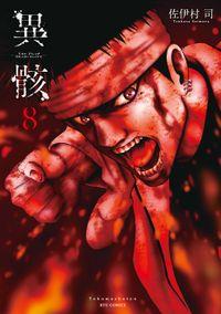 異骸-THE PLAY DEAD/ALIVE-(8)【電子限定特典ペーパー付き】