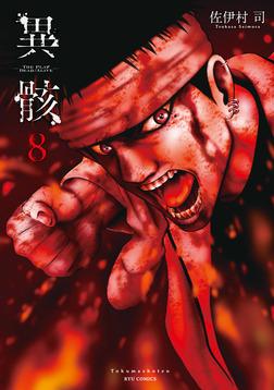 異骸-THE PLAY DEAD/ALIVE-(8)【電子限定特典ペーパー付き】-電子書籍