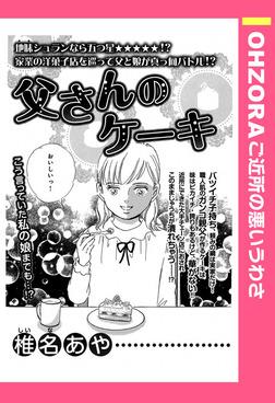 父さんのケーキ 【単話売】-電子書籍