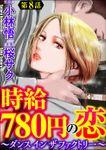 時給780円の恋~ダンス イン ザ ファクトリー~(分冊版) 【第8話】
