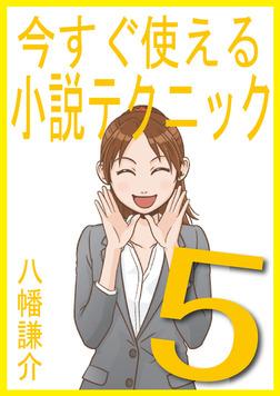 今すぐ使える小説テクニック5-電子書籍