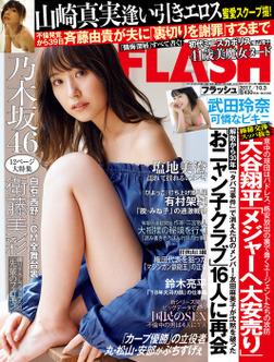 週刊FLASH(フラッシュ) 2017年10月3日号(1440号)-電子書籍