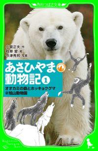 あさひやま動物記(1) オオカミの森とホッキョクグマ@旭山動物園